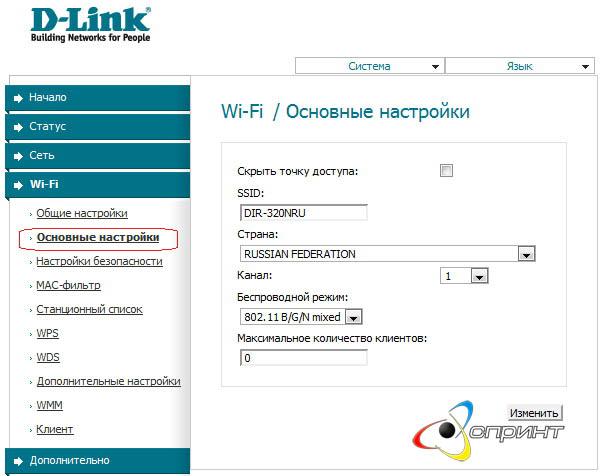 Настройка маршрутизатора D-Link DIR-320/NRU, DIR-300/NRU (rev. b5) Спринт